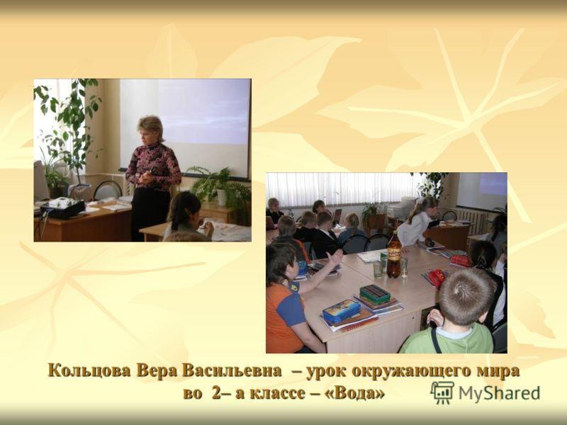 Кольцова Вера Васильевна – урок окружающего мира во 2– а классе – «Вода»