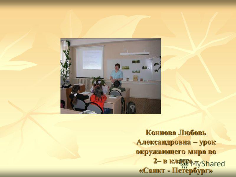 Коннова Любовь Александровна – урок окружающего мира во 2– в классе – «Санкт - Петербург»