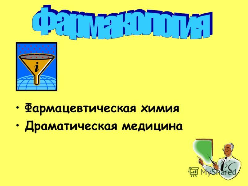 Фармацевтическая химия Драматическая медицина