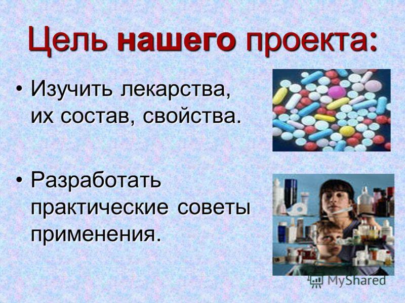 лекарства и здоровье человека презентация
