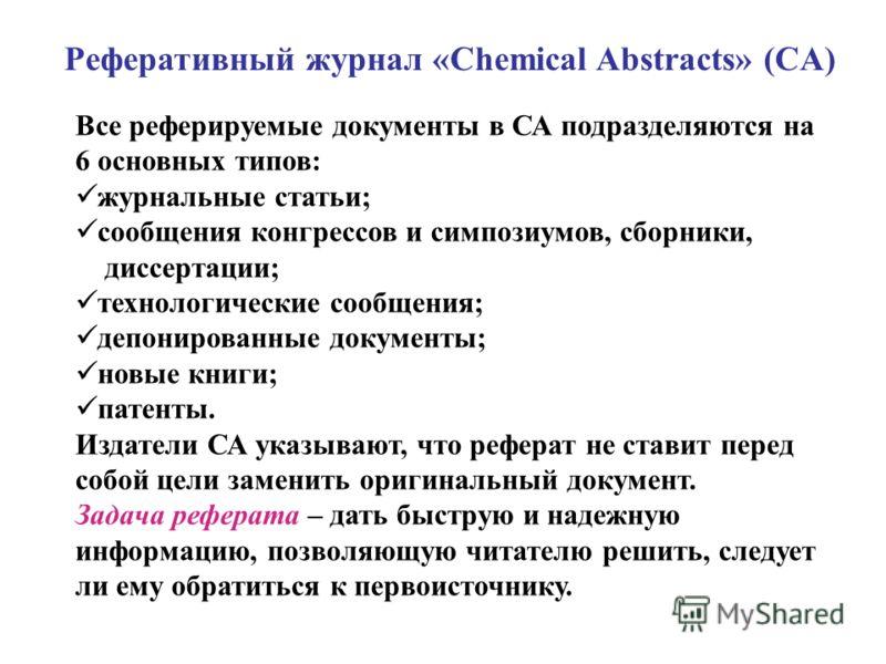 Реферативный журнал «Chemical Abstracts» (CA) Все реферируемые документы в СА подразделяются на 6 основных типов: журнальные статьи; сообщения конгрессов и симпозиумов, сборники, диссертации; технологические сообщения; депонированные документы; новые