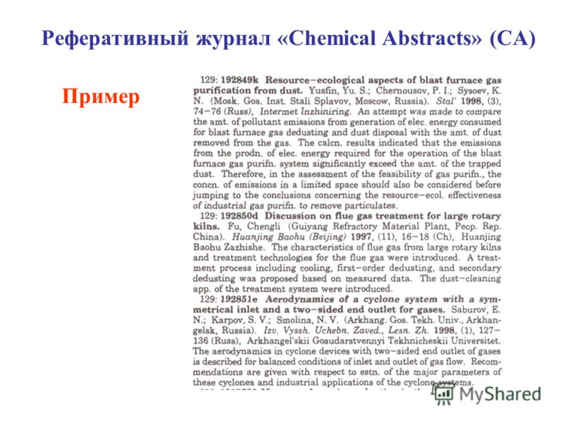 Реферативный журнал «Chemical Abstracts» (CA) Пример