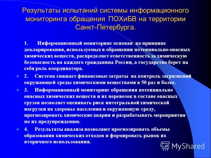 Результаты испытаний системы информационного мониторинга обращения ПОХиБВ на территории Санкт-Петербурга. 1.Информационный мониторинг основан на принципе декларирования, используемых в обращении потенциально опасных химических веществ, распределяет о