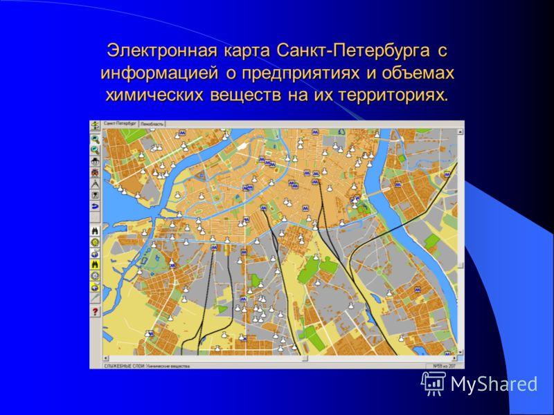 Электронная карта Санкт-Петербурга с информацией о предприятиях и объемах химических веществ на их территориях.