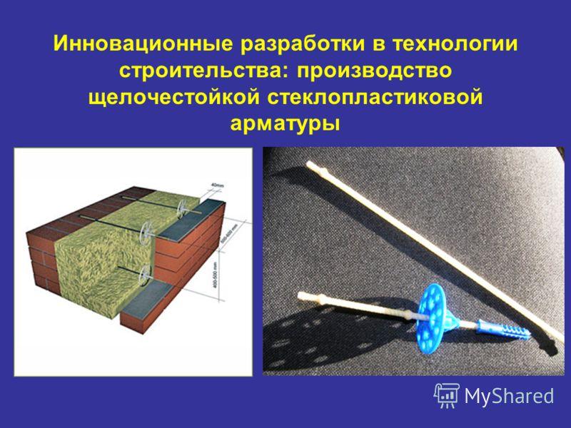 Инновационные разработки в технологии строительства: производство щелочестойкой стеклопластиковой арматуры