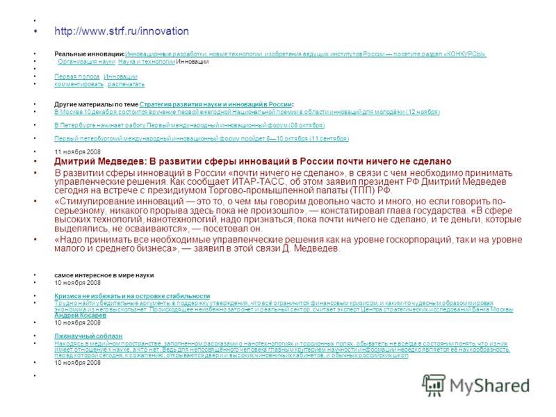 http://www.strf.ru/innovation Реальные инновации:Инновационные разработки, новые технологии, изобретения ведущих институтов России посетите раздел «КОНКУРСЫ» Инновационные разработки, новые технологии, изобретения ведущих институтов России посетите р