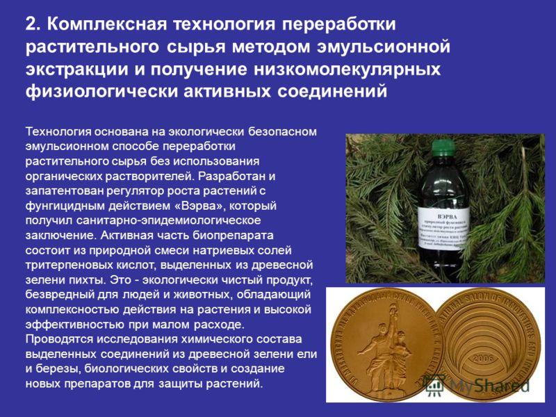 2. Комплексная технология переработки растительного сырья методом эмульсионной экстракции и получение низкомолекулярных физиологически активных соединений Технология основана на экологически безопасном эмульсионном способе переработки растительного с