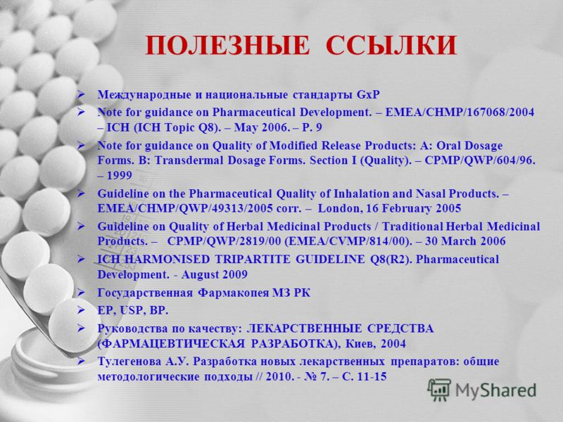 ПОЛЕЗНЫЕ ССЫЛКИ Международные и национальные стандарты GxP Note for guidance on Pharmaceutical Development. – EMEA/CHMP/167068/2004 – ICH (ICH Topic Q8). – May 2006. – P. 9 Note for guidance on Quality of Modified Release Products: A: Oral Dosage For
