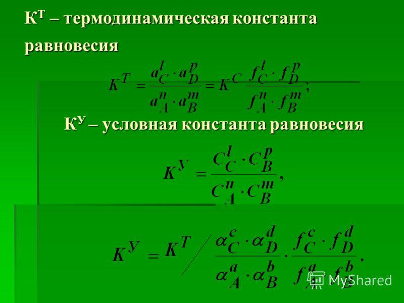 К Т – термодинамическая константа равновесия К У – условная константа равновесия
