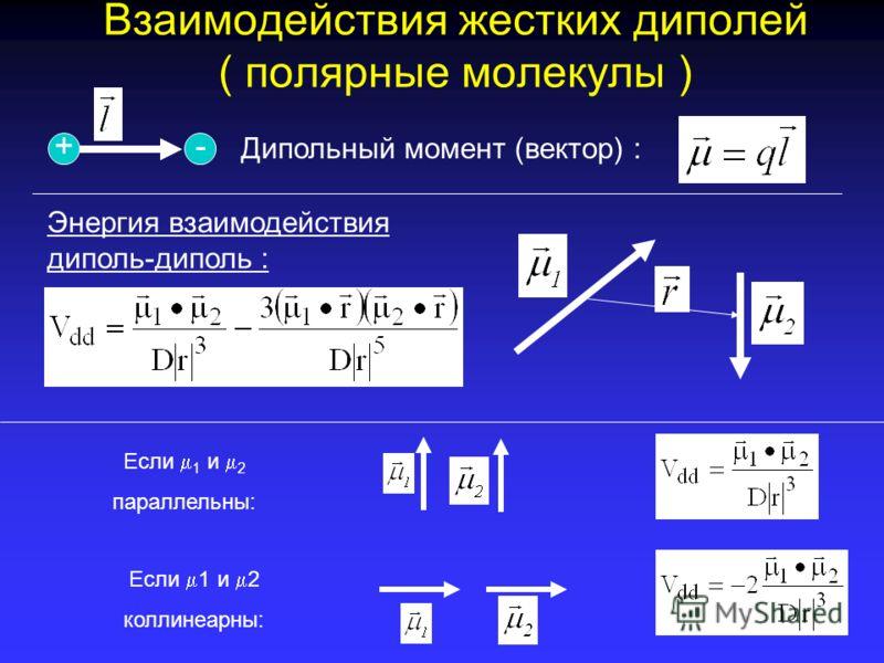 Взаимодействия ван-дер-Ваальса COCO + - + - Диполь-диполь CO H H H H + - + - Диполь - индуцированный диполь H H H H H H H H + - + - Индуцированный диполь – Индуцированный диполь