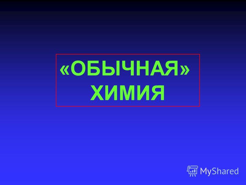 Супрамолекулярная ( надмолекулярная ) Химия Химия нековалентных взаимодействий НАНОТЕХНОЛОГИИ -2 «СМХ» САМООРГАНИЗАЦИЯ молекул