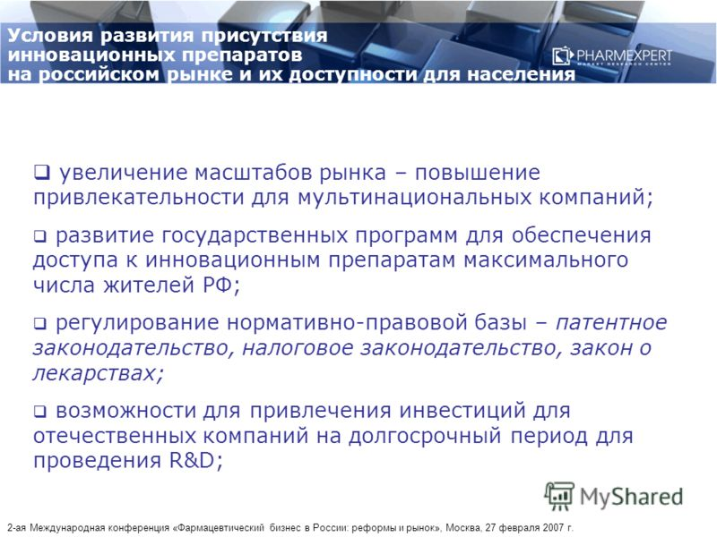 Условия развития присутствия инновационных препаратов на российском рынке и их доступности для населения увеличение масштабов рынка – повышение привлекательности для мультинациональных компаний; развитие государственных программ для обеспечения досту