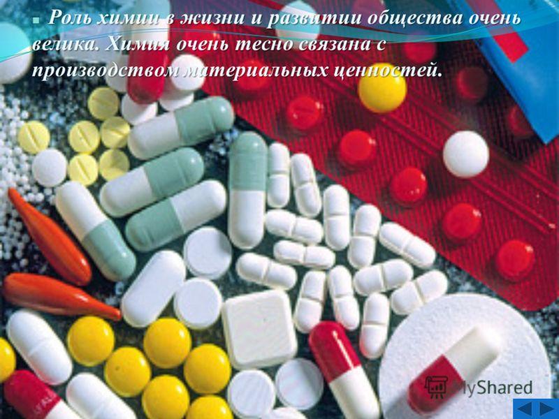 Роль химии в жизни и развитии общества очень велика. Химия очень тесно связана с производством материальных ценностей.