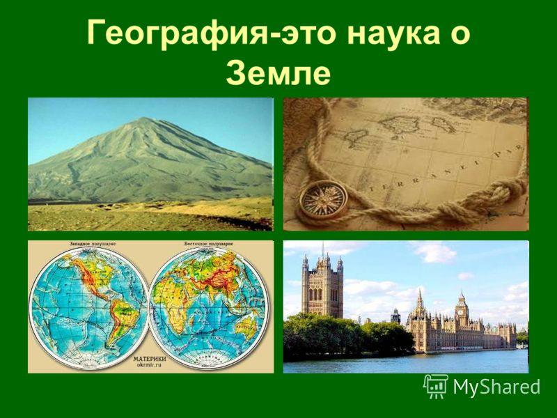 География-это наука о Земле