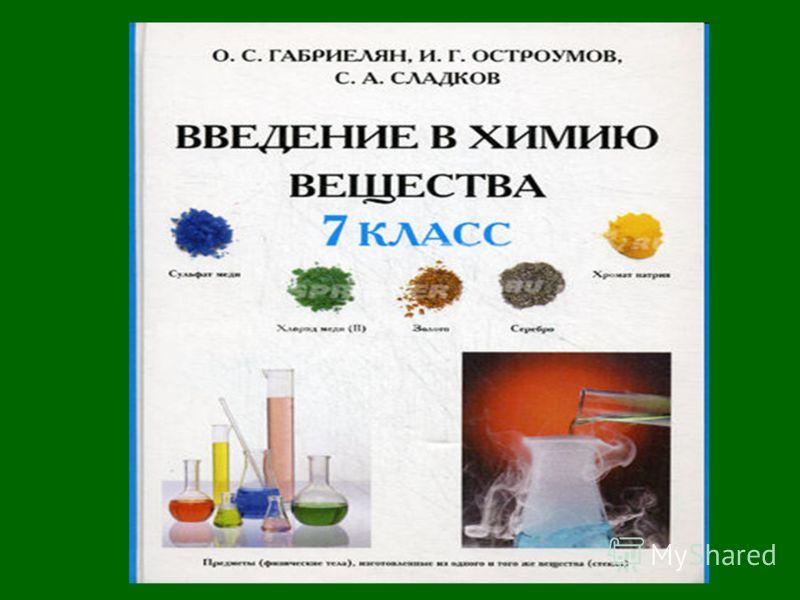 Учитель химии т п николенко моу сош