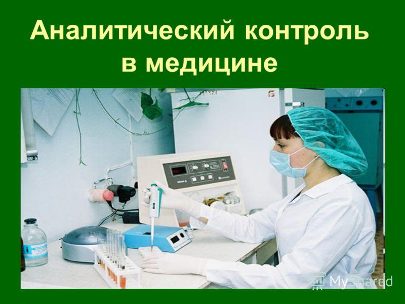 Аналитический контроль в медицине