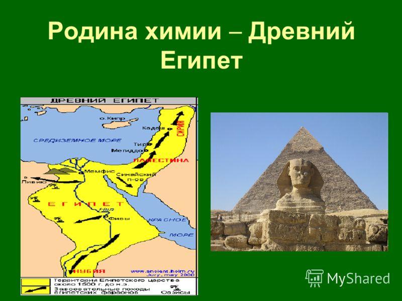 Родина химии Древний Египет