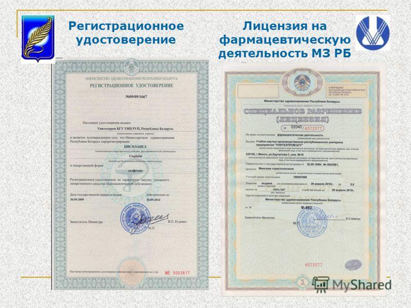 Регистрационное удостоверение Лицензия на фармацевтическую деятельность МЗ РБ