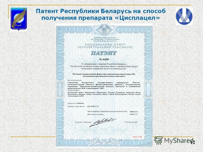 1212 Патент Республики Беларусь на способ получения препарата «Цисплацел»