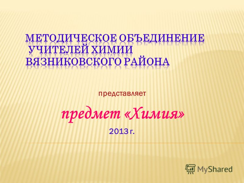 представляет предмет «Химия» 2013 г.