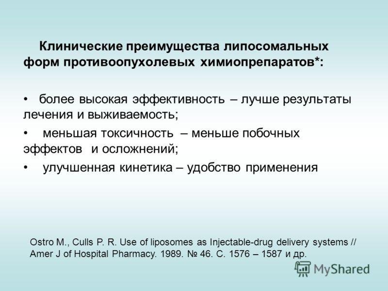 Клинические преимущества липосомальных форм противоопухолевых химиопрепаратов*: более высокая эффективность – лучше результаты лечения и выживаемость; меньшая токсичность – меньше побочных эффектов и осложнений; улучшенная кинетика – удобство примене
