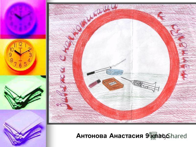 Антонова Анастасия 9 класс