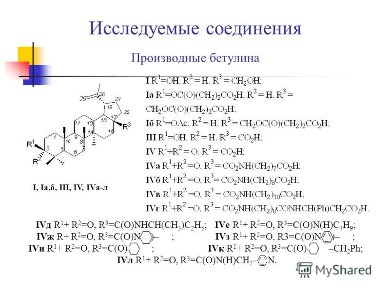 Исследуемые соединения Производные бетулина IVд R 1 + R 2 =O, R 3 =C(O)NHCH(CH 3 )C 2 H 5 ; IVе R 1 + R 2 =O, R 3 =C(O)N(H)C 4 H 9 ; IVж R+ R 2 =O, R 3 =C(O)N(H)– ; IVз R 1 + R 2 =O, R3=C(O)N(H)– ; IVи R 1 + R 2 =O, R 3 =C(O)–N ; IVк R 1 + R 2 =O, R