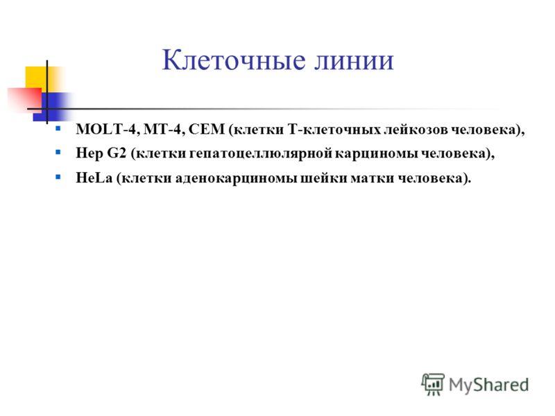 Клеточные линии MOLT-4, МТ-4, CEM (клетки Т-клеточных лейкозов человека), Hep G2 (клетки гепатоцеллюлярной карциномы человека), HeLa (клетки аденокарциномы шейки матки человека).