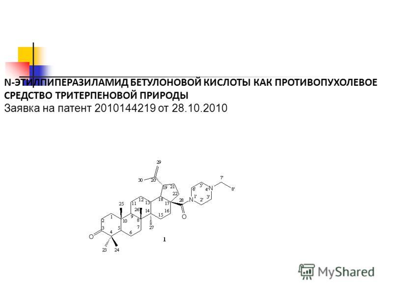 N-ЭТИЛПИПЕРАЗИЛАМИД БЕТУЛОНОВОЙ КИСЛОТЫ КАК ПРОТИВОПУХОЛЕВОЕ СРЕДСТВО ТРИТЕРПЕНОВОЙ ПРИРОДЫ Заявка на патент 2010144219 от 28.10.2010