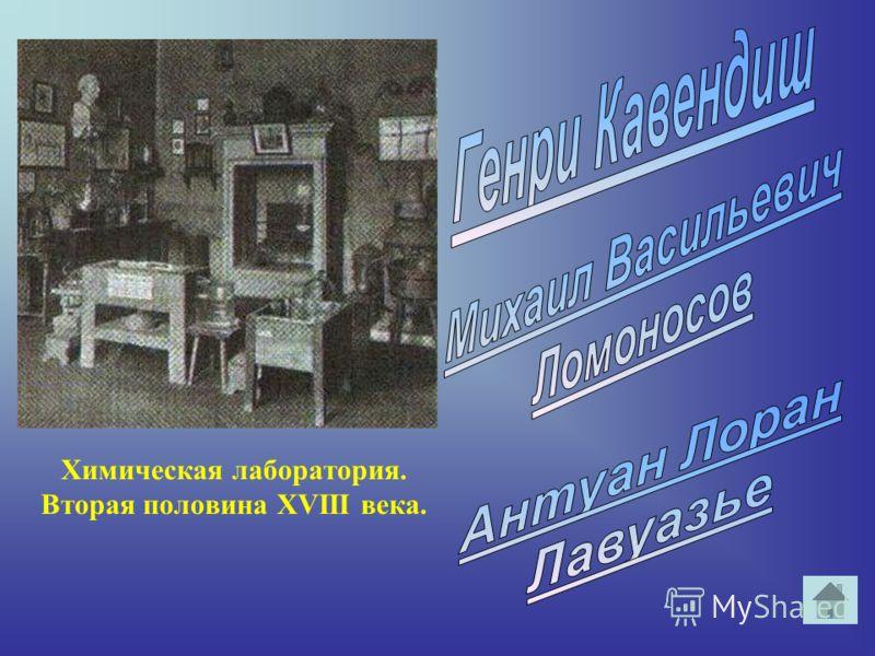 Химическая лаборатория. Вторая половина XVIII века.