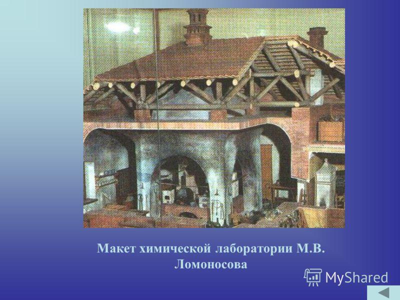Макет химической лаборатории М.В. Ломоносова