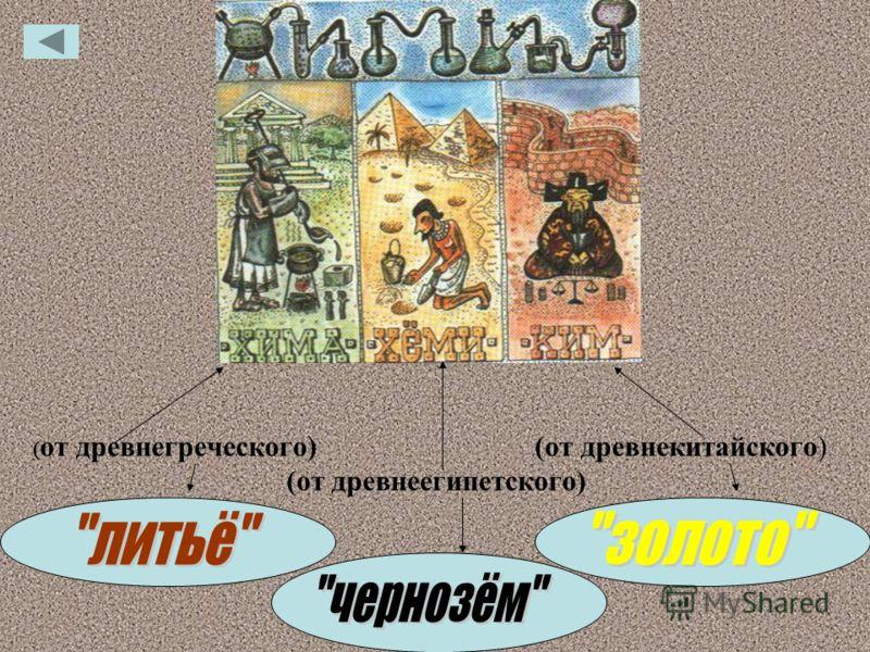 ( от древнегреческого) (от древнекитайского) (от древнеегипетского)