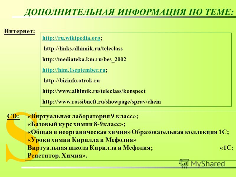 Интернет: http://ru.wikipedia.orghttp://ru.wikipedia.org; http://links.alhimik.ru/teleclass http://mediateka.km.ru/bes_2002 http://him.1september.ruhttp://him.1september.ru; http://bizinfo.otrok.ru http://www.alhimik.ru/teleclass/konspect http://www.