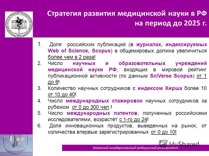 Стратегия развития медицинской науки в РФ на период до 2025 г. 3 1. Доля российских публикаций (в журналах, индексируемых Web of Science, Scopus) в общемировых должна увеличиться более чем в 2 раза! 2.Число научных и образовательных учреждений медици