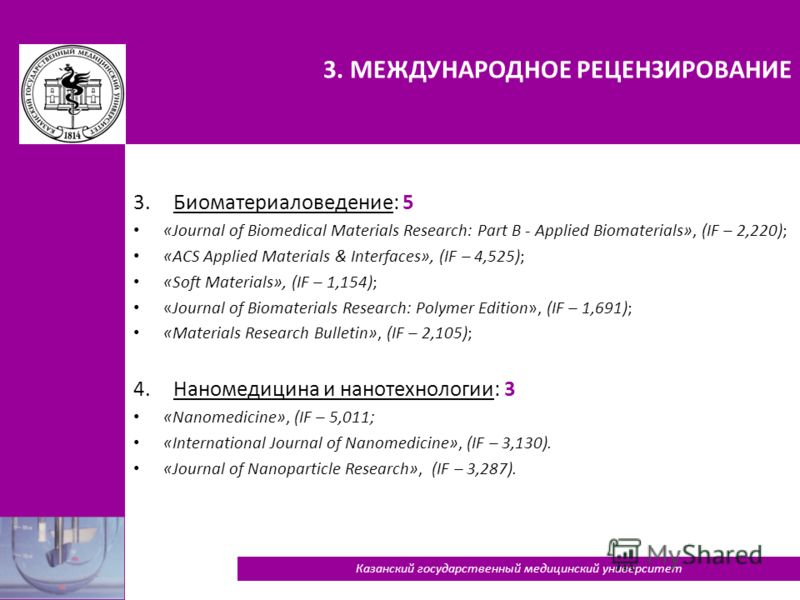 3. МЕЖДУНАРОДНОЕ РЕЦЕНЗИРОВАНИЕ 3.Биоматериаловедение: 5 «Journal of Biomedical Materials Research: Part B - Applied Biomaterials», (IF – 2,220); «ACS Applied Materials & Interfaces», (IF – 4,525); «Soft Materials», (IF – 1,154); «Journal of Biomater