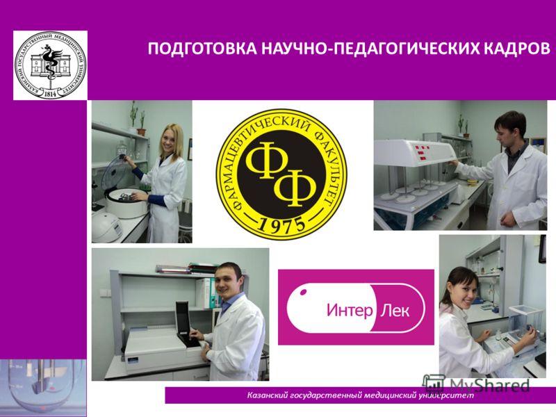 ПОДГОТОВКА НАУЧНО-ПЕДАГОГИЧЕСКИХ КАДРОВ 43 Казанский государственный медицинский университет