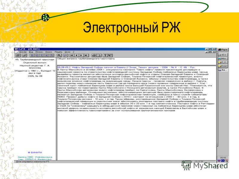 15 Электронный РЖ