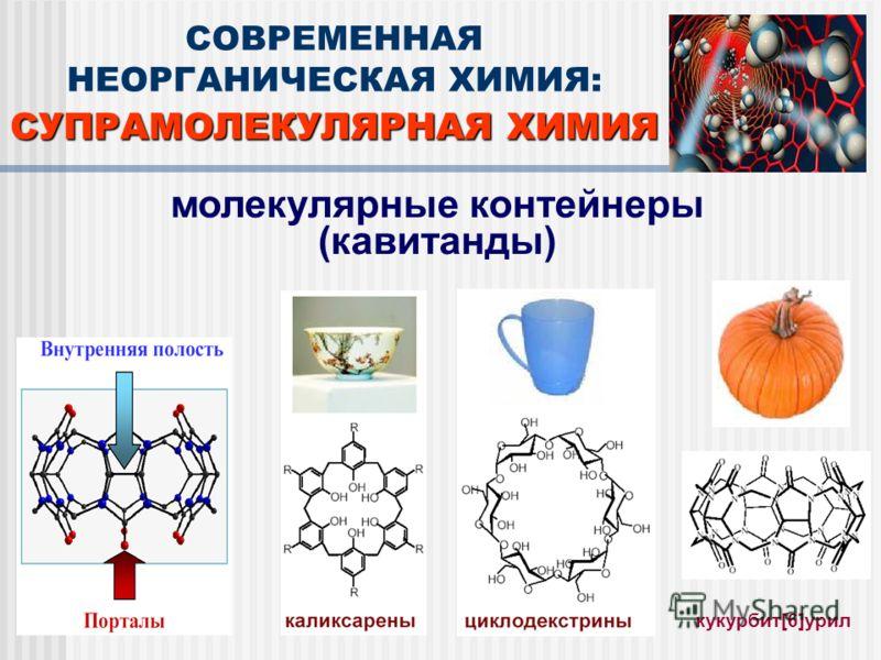 СОВРЕМЕННАЯ НЕОРГАНИЧЕСКАЯ ХИМИЯ: СУПРАМОЛЕКУЛЯРНАЯ ХИМИЯ молекулярные контейнеры (кавитанды) кукурбит[6]урил