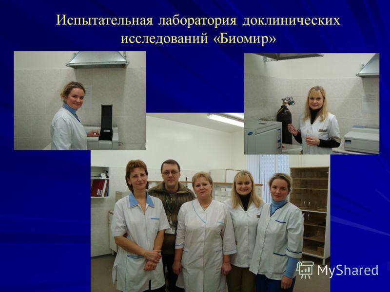 Испытательная лаборатория доклинических исследований «Биомир»