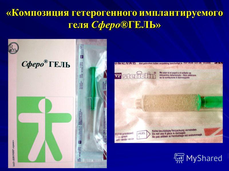 «Композиция гетерогенного имплантируемого геля Сферо®ГЕЛЬ»