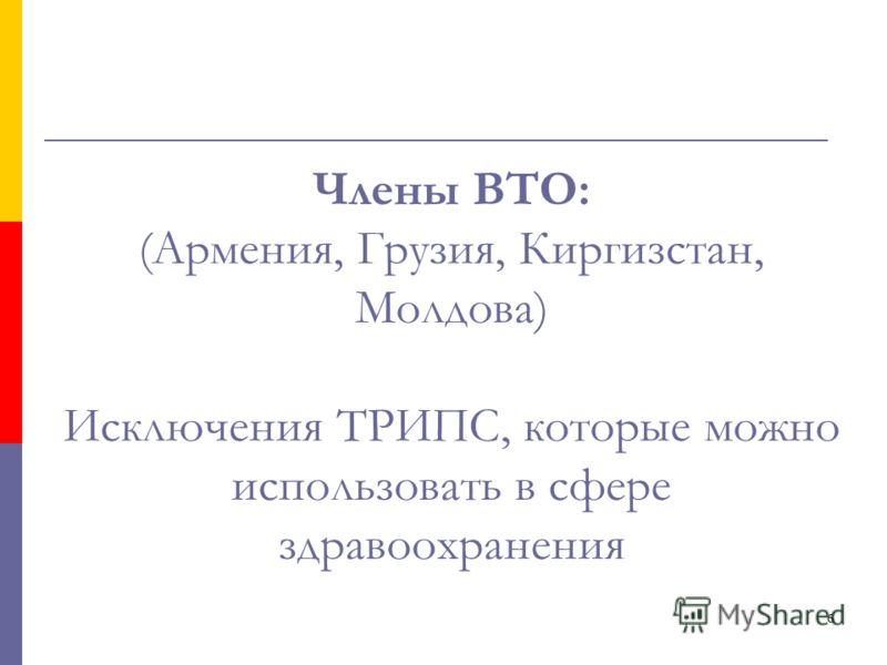 6 Члены ВТО: (Армения, Грузия, Киргизстан, Молдова) Исключения ТРИПС, которые можно использовать в сфере здравоохранения