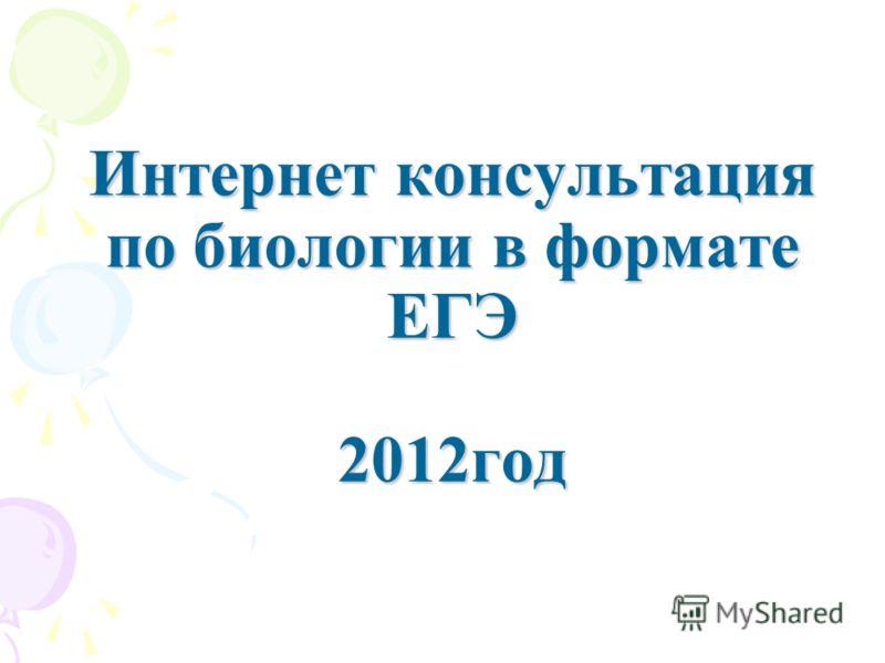 Интернет консультация по биологии в формате ЕГЭ 2012год