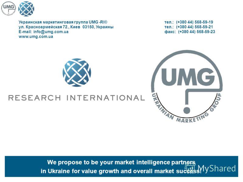 Потребительское поведение: метаморфозы кризиса We propose to be your market intelligence partners in Ukraine for value growth and overall market success! Украинская маркетинговая группа UMG -RI®тел.: (+380 44) 568-59-19 ул. Красноармейская 72., Киев