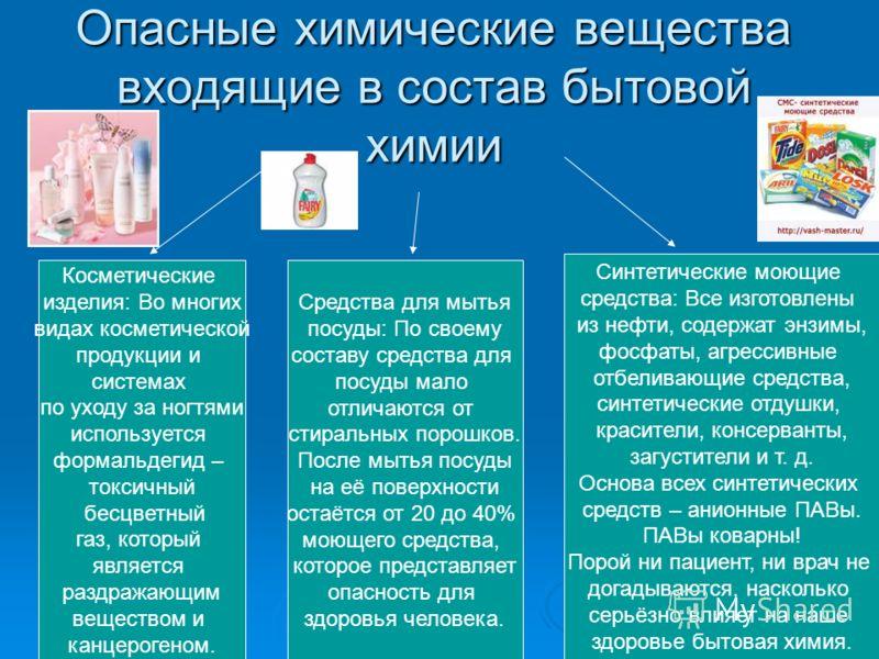 Опасные химические вещества входящие в состав бытовой химии Косметические изделия: Во многих видах косметической продукции и системах по уходу за ногтями используется формальдегид – токсичный бесцветный газ, который является раздражающим веществом и
