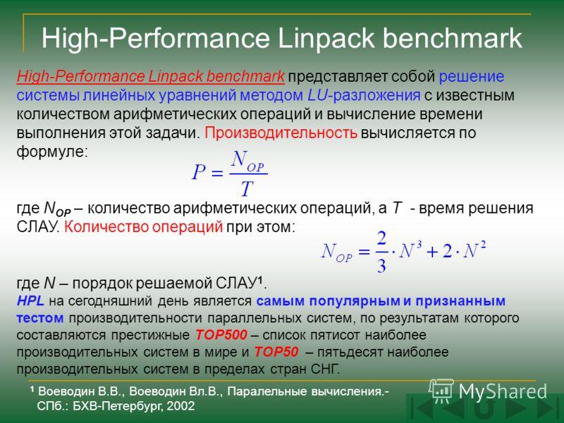 High-Performance Linpack benchmark представляет собой решение системы линейных уравнений методом LU-разложения с известным количеством арифметических операций и вычисление времени выполнения этой задачи. Производительность вычисляется по формуле: где