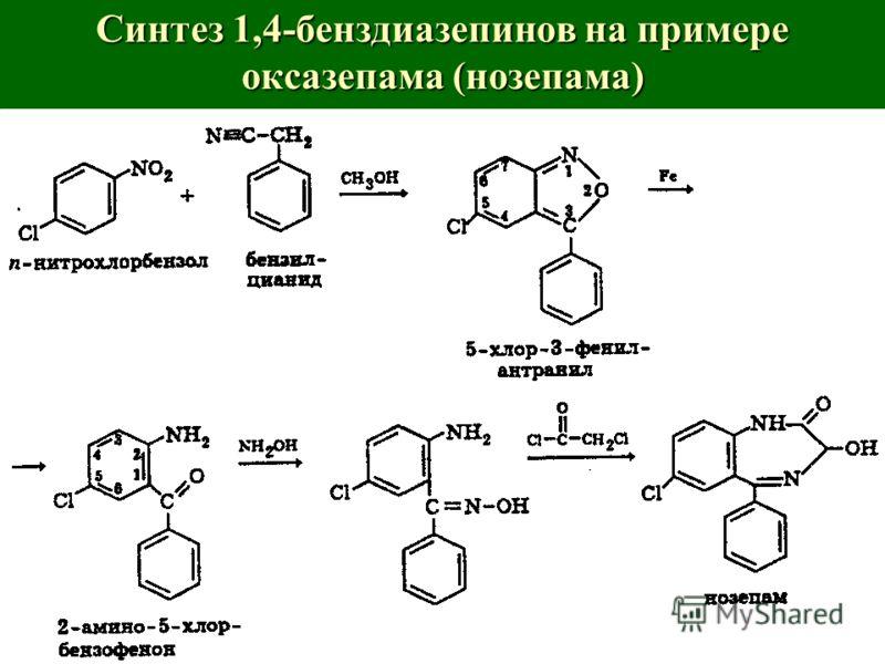 Синтез 1,4-бенздиазепинов на примере оксазепама (нозепама)