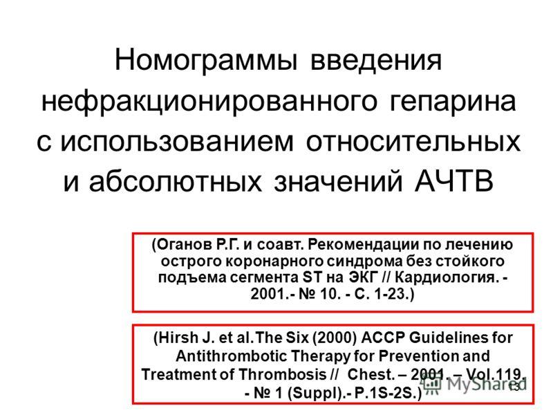 13 Номограммы введения нефракционированного гепарина с использованием относительных и абсолютных значений АЧТВ (Hirsh J. et al.The Six (2000) ACCP Guidelines for Antithrombotic Therapy for Prevention and Treatment of Thrombosis // Chest. – 2001. – Vo