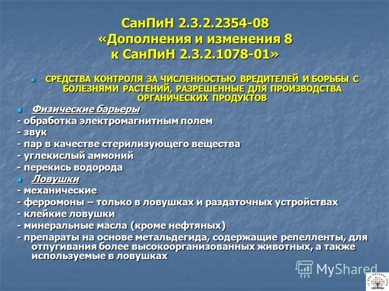 СанПиН 2.3.2.2354-08 «Дополнения и изменения 8 к СанПиН 2.3.2.1078-01» СРЕДСТВА КОНТРОЛЯ ЗА ЧИСЛЕННОСТЬЮ ВРЕДИТЕЛЕЙ И БОРЬБЫ С БОЛЕЗНЯМИ РАСТЕНИЙ, РАЗРЕШЕННЫЕ ДЛЯ ПРОИЗВОДСТВА ОРГАНИЧЕСКИХ ПРОДУКТОВ СРЕДСТВА КОНТРОЛЯ ЗА ЧИСЛЕННОСТЬЮ ВРЕДИТЕЛЕЙ И БОРЬ