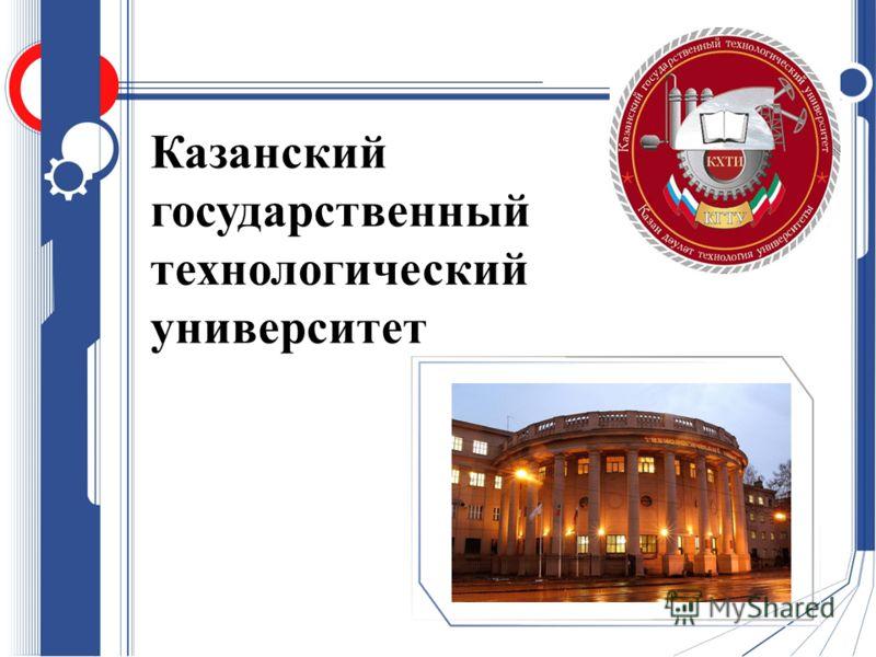 Казанский государственный технологический университет