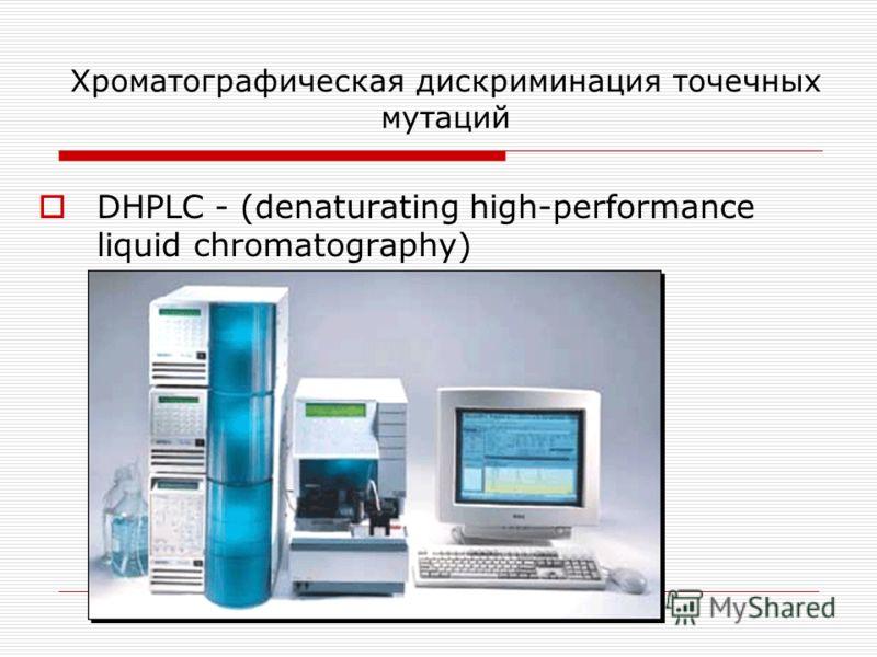 Хроматографическая дискриминация точечных мутаций DHPLC - (denaturating high-performance liquid chromatography)